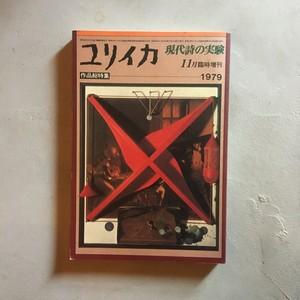 【古本】ユリイカ 1979年11月臨時増刊 現代詩の実験