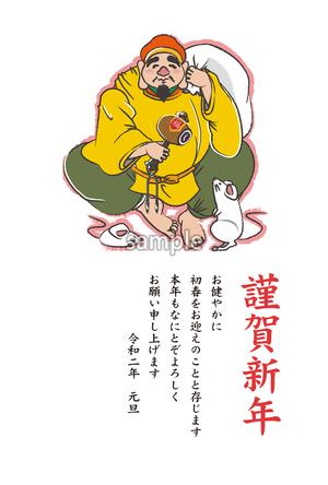 (年賀状テンプレ17)ねずみと大黒様