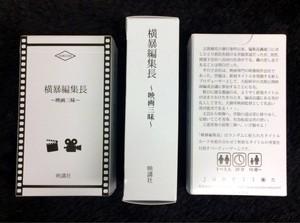 横暴編集長 ~映画三昧~