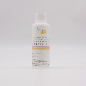 【ラベンダー&オレンジ】アルコール消毒スプレー200ml詰め替えタイプ