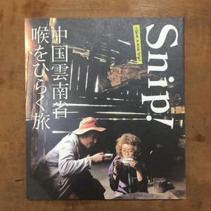 Snip ! (スニップ)vol.02 中国雲南省 喉をひらく旅