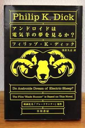 アンドロイドは電気羊の夢を見るか? フィリップ・K・ディック著 (文庫本)