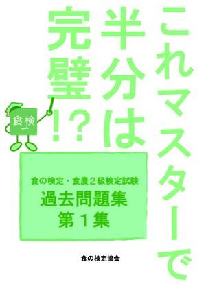 【団体様用・30冊以上】食の検定・食農2級 過去問題集 第1集