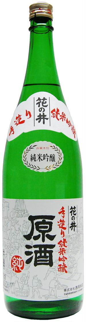 花の井 純米吟醸原酒 1.8L