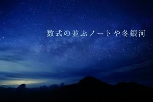 写真俳句8枚+星の進化すごろく(データコンテンツ)