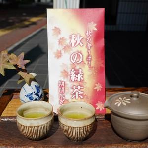 期間限定 ≪秋の緑茶≫ 80g