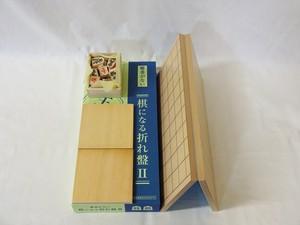 棋になる折れ盤Ⅱ【蝶番がない折り盤】将棋駒駒台付フルセット