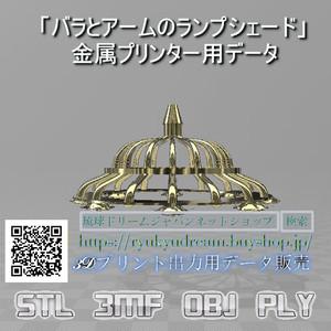 「バラとアームのランプシェード」金属プリンター用データ