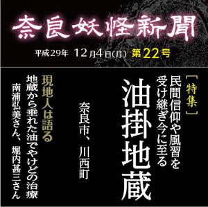 電子新聞「奈良妖怪新聞 第22号」【 クレジットカード払い 】