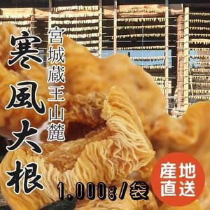 【予約販売中】【こだわり伝統食材】蔵王山麓 寒風大根 1Kg /箱 産地直送