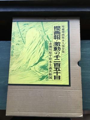 【古本】櫻画報・激動の千二百五十日/赤瀬川原平資本主義共和国