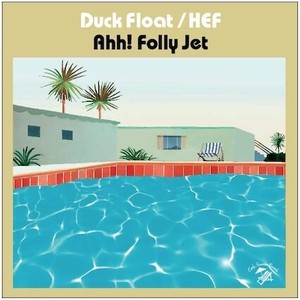 "【2021年3月3日(水)発売】Ahh! Folly Jet - Duck Float/HEF(7"")"