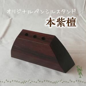 ペンシルスタンド台形 本紫檀