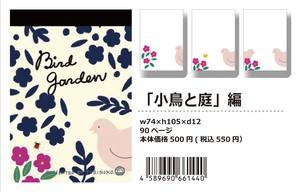 【パラパラメモTube(R)】小鳥と庭編(トリノコ)