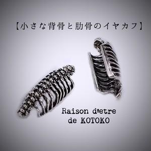 【小さな背骨と肋骨のイヤカフ】