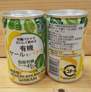 ヒカリ・有機ケールとバナナ(160g)