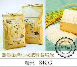 無農薬栽培 〈元年産〉南魚沼産コシヒカリ 精米3kg