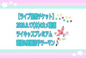 【配信チケット 9/15まで早割】2020.9.17(木) 東新宿 真昼の月夜の太陽 瑠愛&高橋涼子ツーマンライブ