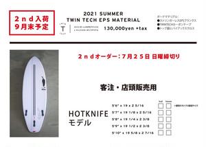 【ストックサイズ注文】【CHILLI SURFBOARDS】HOT KNIFE