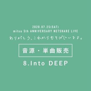 【音源】「Into DEEP」5周年記念配信ライブ音源