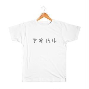 アオハル Tシャツ(5.6oz)