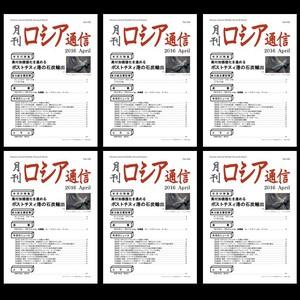 PDF版・定期購読(6ヶ月間)