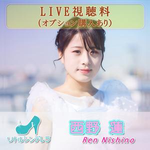 【1部】L 西野蓮(リトルシンデレラ)/LIVE視聴料(オプション購入あり)