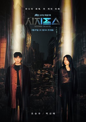 韓国ドラマ【シーシュポス:The Myth】Blu-ray版 全16話