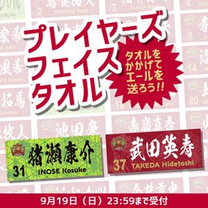 【受注生産】プレイヤーズ・フェイスタオル(2021/9/19締切)