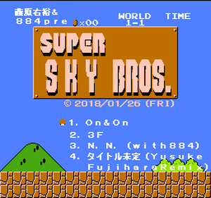 『SUPER SKY BROTHERS』月替わり限定音源
