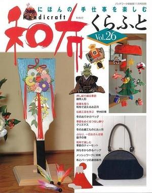 和布くらふと Vol.26