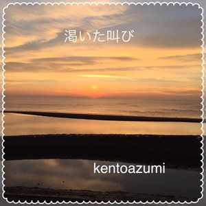 kentoazumi 1st Mini Album 渇いた叫び(WAV)
