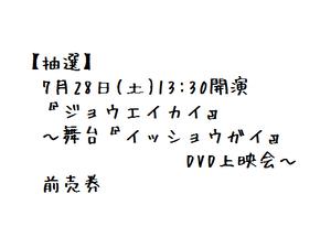 【抽選◆7/28(土)13:30開演】『ジョウエイカイ』~舞台『イッショウガイ』DVD上映会~前売券