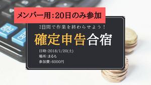 ※メンバー用【1/20のみ】確定申告合宿 初日のみ参加
