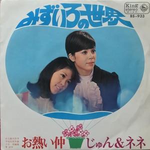 (7inch) じゅん&ネネ / みずいろの世界 (1969)