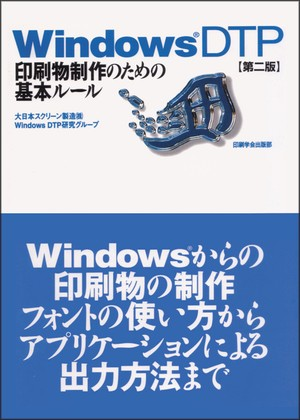 WindowsDTP [第2版]  –印刷物制作のための基本ルール–