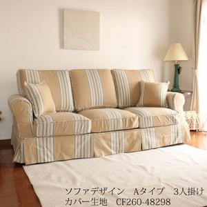 カントリーカバーリング3人掛けソファ(A)/CF260-48298生地/裾ストレート