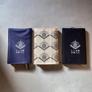 トンガ坂文庫 オリジナル ブックカバー(文庫サイズ)