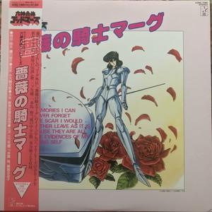 六神合体ゴッドマーズ 薔薇の騎士のマーグ (1988)