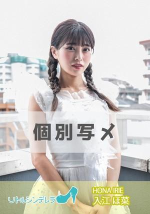 【Vol.80】L 入江ほ菜(リトルシンデレラ)/個別写メ