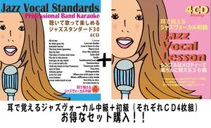 耳で覚えるジャズヴォーカル初級(4CD)耳で覚えるジャズヴォーカル中級(4CD)セット /お手本の歌 鈴木輪