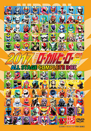 DVD-R『2017日本ローカルヒーロー祭 ALL STAGE COMPLETE BOX(10枚組) 』(NLHF-09)