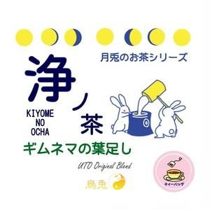 月兎のお茶シリーズ 浄ノ茶 ギムネマの葉足し/キヨメノオチャ ギムネマノハタシ(ティーバッグタイプ)
