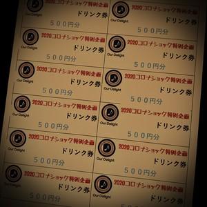 OurDelight500円ドリンク券12枚綴