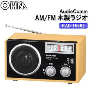 OHM AudioComm 木製ラジオ