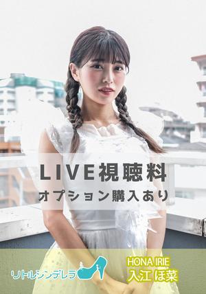 【Vol.80】L 入江ほ菜(リトルシンデレラ)/LIVE視聴料(オプション購入あり)