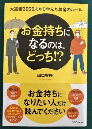 お金持ちになるのは、どっち⁉︎/田口智隆