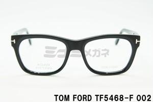 木村拓哉さん着用モデルTOM FORD(トムフォード) TF5468-F 002 正規品