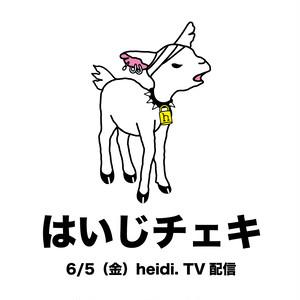 【heidi.】6/5(金)第4回heidi.TVチェキ