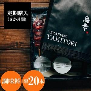 <定期購入>地鶏・銘柄鶏のミールキット 串20本(月1回/6か月継続)第7期